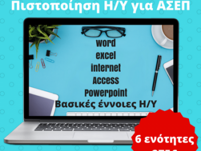 Πιστοποίηση Ηλεκτρονικών Υπολογιστών για ΑΣΕΠ μόνο 275€ – 6 Ενότητες