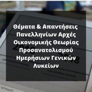 Θέματα & ΑπαντήσειςΠανελληνίων Αρχές Οικονομικής Θεωρίας Προσανατολισμού Ημερήσιων Γενικών Λυκείων