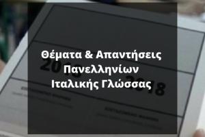 Θέματα & Απαντήσεις Πανελληνίων Ιστορίας Προσανατολισμού Ημερήσιων Γενικών Λυκείων (1)
