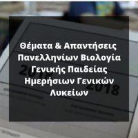Θέματα & ΑπαντήσειςΠανελληνίων Βιολογία Γενικής Παιδείας Ημερήσιων Γενικών Λυκείων