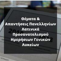 Θέματα & ΑπαντήσειςΠανελληνίων Λατινικά Προσανατολισμού Ημερήσιων Γενικών Λυκείων