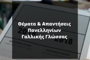 Θέματα & Απαντήσεις Πανελληνίων Ιστορίας Προσανατολισμού Ημερήσιων Γενικών Λυκείων