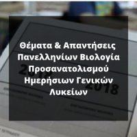 Θέματα & ΑπαντήσειςΠανελληνίων Βιολογία Προσανατολισμού Ημερήσιων Γενικών Λυκείων