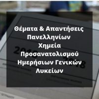 Θέματα & ΑπαντήσειςΠανελληνίων Χημεία Προσανατολισμού Ημερήσιων Γενικών Λυκείων