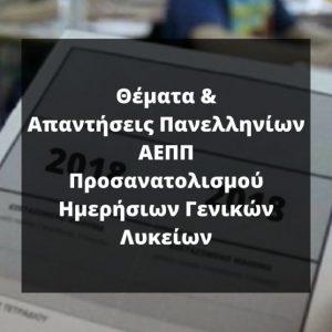 Θέματα & ΑπαντήσειςΠανελληνίων ΑΕΠΠ Προσανατολισμού Ημερήσιων Γενικών Λυκείων