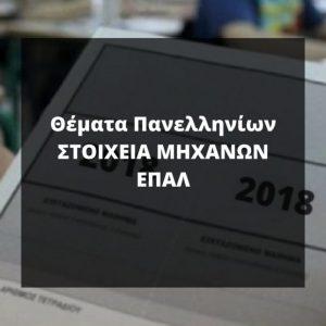 Θέματα Πανελληνίων ΣΤΟΙΧΕΙΑ ΜΗΧΑΝΩΝ, ΕΠΑΛ