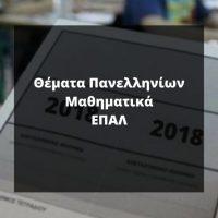 Θέματα Πανελληνίων Μαθηματικών, ΕΠΑΛ