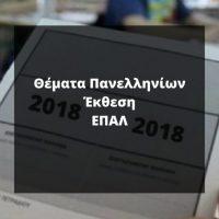 Θέματα Πανελληνίων Έκθεσης, ΕΠΑΛ