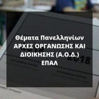 Θέματα Πανελληνίων ΑΡΧΕΣ ΟΡΓΑΝΩΣΗΣ ΚΑΙ ∆ΙΟΙΚΗΣΗΣ (Α.Ο.∆.), ΕΠΑΛ