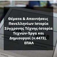Θέματα Πανελληνίων Ιστορία Σύγχρονης Τέχνης-Ιστορία Τεχνών-Έργα και Δημιουργοί (ν.4473) ΕΠΑΛ