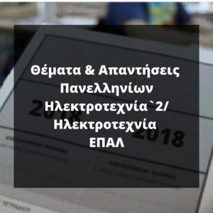 Θέματα Πανελληνίων Ηλεκτροτεχνίας 2/ Ηλεκτροτεχνία ΕΠΑΛ