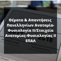 Θέματα Πανελληνίων Ανατομία-Φυσιολογία ΙΙ/Στοιχεία Ανατομίας-Φυσιολογίας ΙΙ ΕΠΑΛ