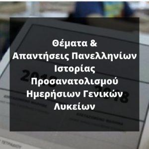 Θέματα & ΑπαντήσειςΠανελληνίων Ιστορίας Προσανατολισμού Ημερήσιων Γενικών Λυκείων