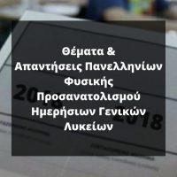 Θέματα & ΑπαντήσειςΠανελληνίων Φυσικής Προσανατολισμού Ημερήσιων Γενικών Λυκείων