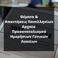 Απαντήσεις ΘεμάτωνΠανελληνίων Αρχαίων, Ημερήσιων & Εσπερινών Λυκείων