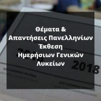 Απαντήσεις ΘεμάτωνΠανελληνίων Έκθεσης, Ημερήσιων & Εσπερινών Λυκείων