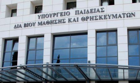 Νέο Σχολείο – Από το Υπουργείο Παιδείας